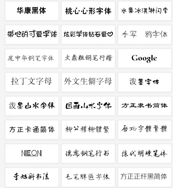 上万种设计师珍藏版字体打包 -UI设计师字体必备