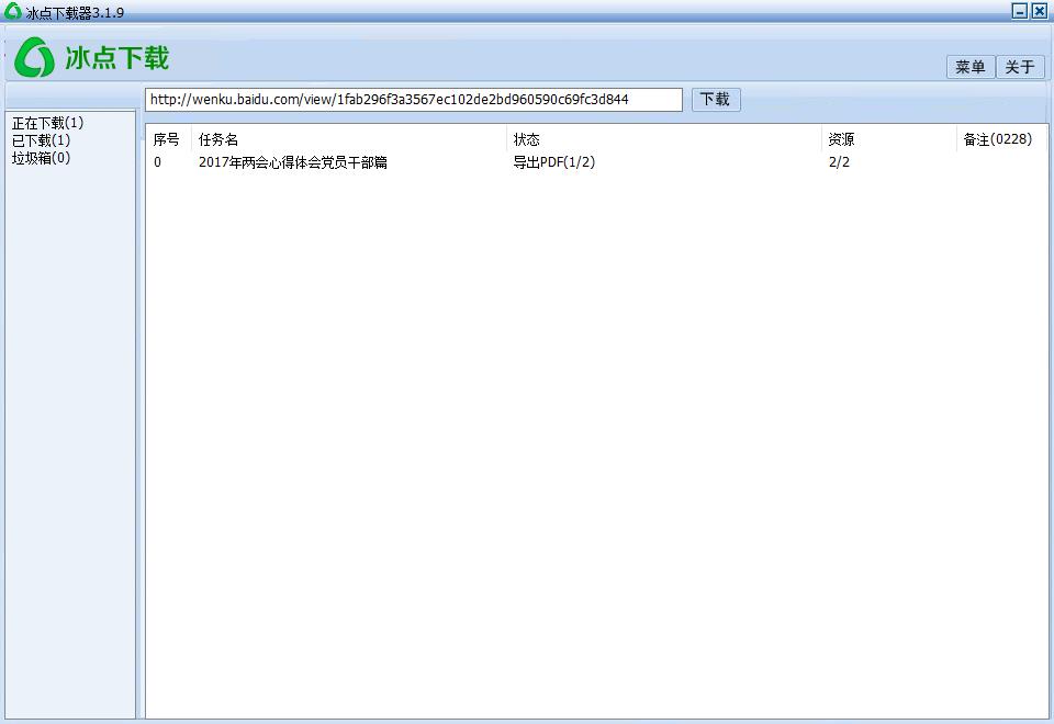 冰点文库文件下载器 v3.2.10