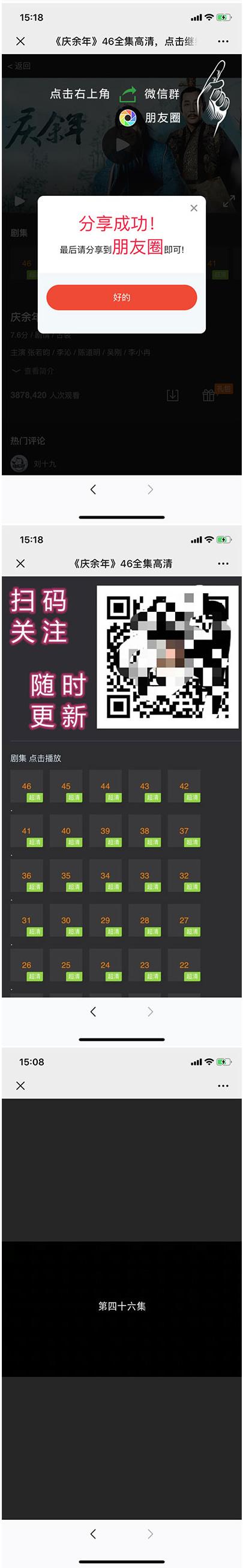 电视剧庆余年全集微信分享邀请引流源码