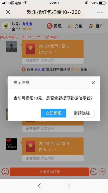 【亲测】微信士兵红包扫雷自动出款源码免公众号版本+搭建教程