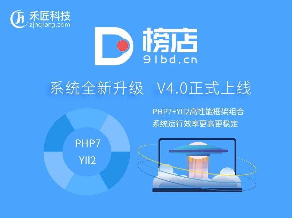 禾匠独立版榜店商城V4_4.2.31完整安装包+多端小程序前端