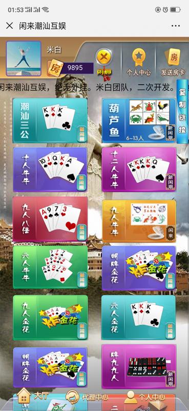 微信H5棋牌游戏闲来潮汕互娱完整源码运营版+教程