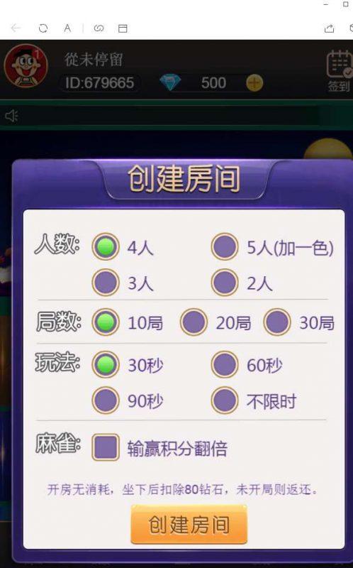 加个菜H5棋牌房卡麻将/十三水/跑的快/四副牌/斗地主源码+教程