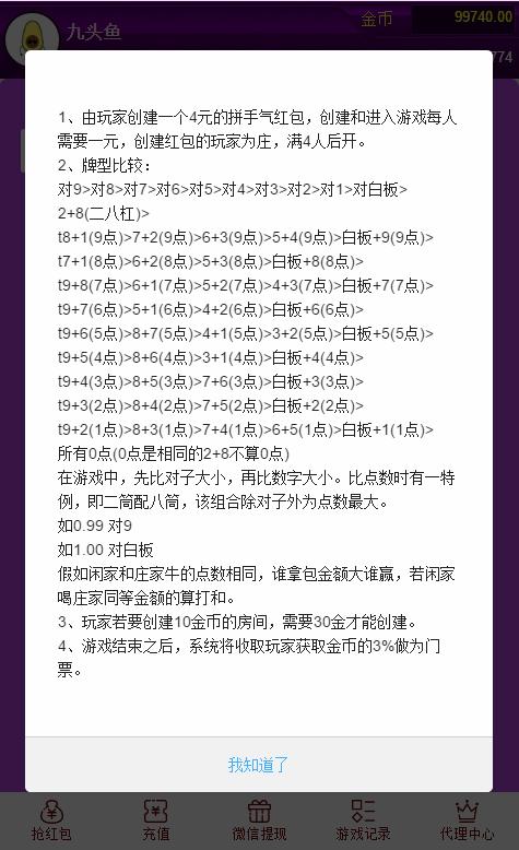 【亲测】红包直通车3.2微信H5扫雷游戏带牛牛二八杠完整源码+教程