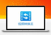 视频转换王 Apowersoft Video Converter Studio v4.8.3 中文破解版-久久鱼塘